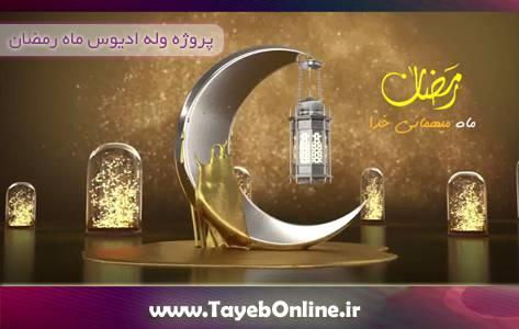 پروژه آماده ادیوس وله ماه رمضان