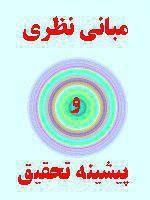 ادبیات نظری و پیشینه پژوهشی ارزیابی و نظریه های ارزیابی عملکرد مالی (فصل دوم)
