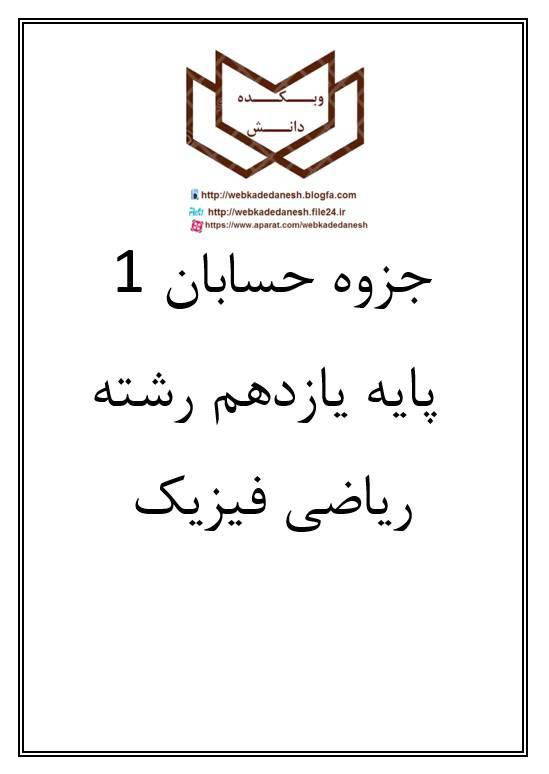 جزوه حسابان 1، پایه یازدهم رشته ریاضی فیزیک