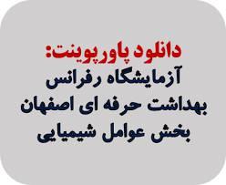 پاورپوینت آزمایشگاه رفرانس بهداشت حرفه ای اصفهان  بخش عوامل شیمیایی