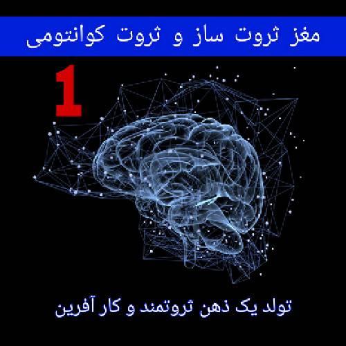 پکیج آموزشی مغز ثروت ساز ، بخش اول