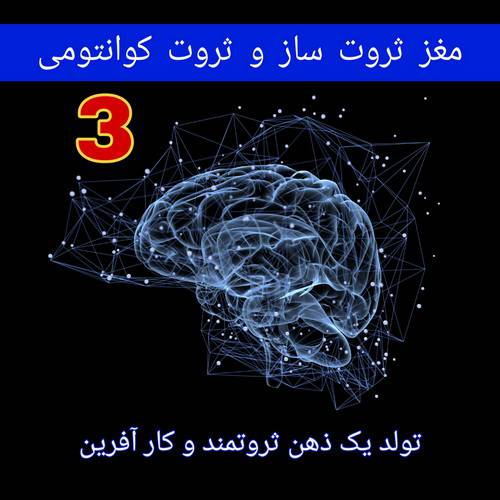 پکیج آموزشی مغز ثروت ساز ، بخش سوم