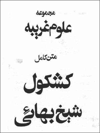 کشکول شیخ بهایی(ره)