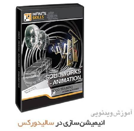 آموزش کامل انیمیشن سازی در نرم افزار سالیدورکس