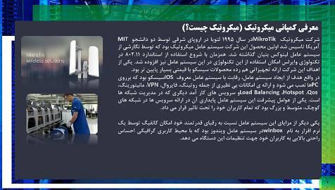موضوع: معرفی میکروتیک وآموزش مقدماتی آن