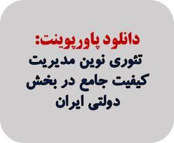 پاورپوینت تئوري نوين مديريت كيفيت جامع در بخش  دولتي ايران
