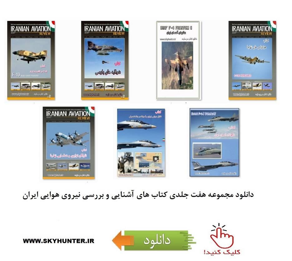 دانلود مجموعه هفت جلدی کتاب های آشنایی با نیروی هوایی ایران