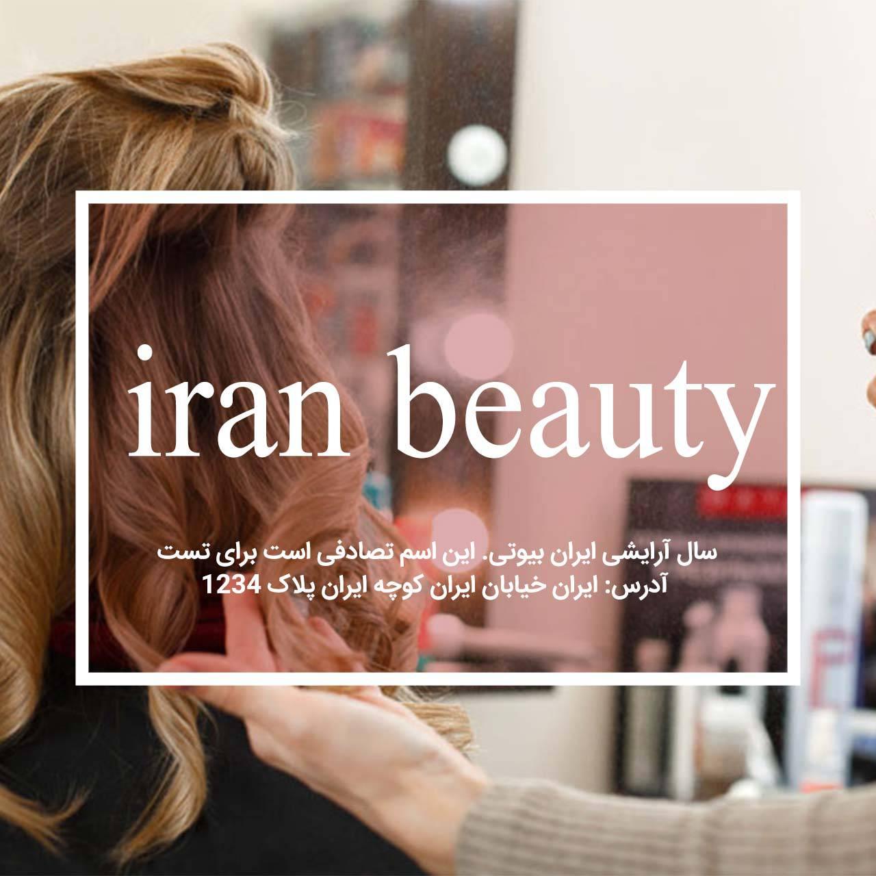 قالب لایه باز اینستگرام آرایشگاه زنانه