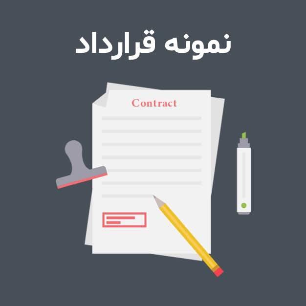 دانلود نمونه قرارداد قرارداد تامین اتومبیل