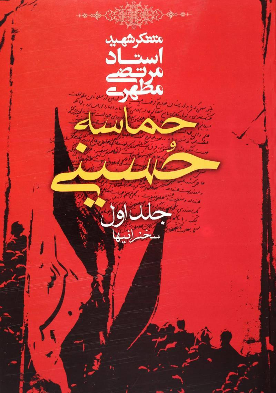 حماسه حسینی جلد اول