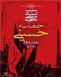 حماسه حسینی جلد دوم