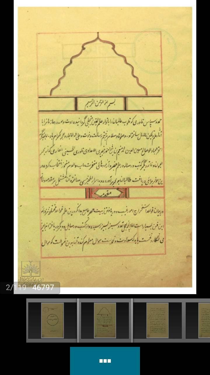 کتاب اسرار الجفر،دانلود کتاب اسرار الجفر،کتاب جفر