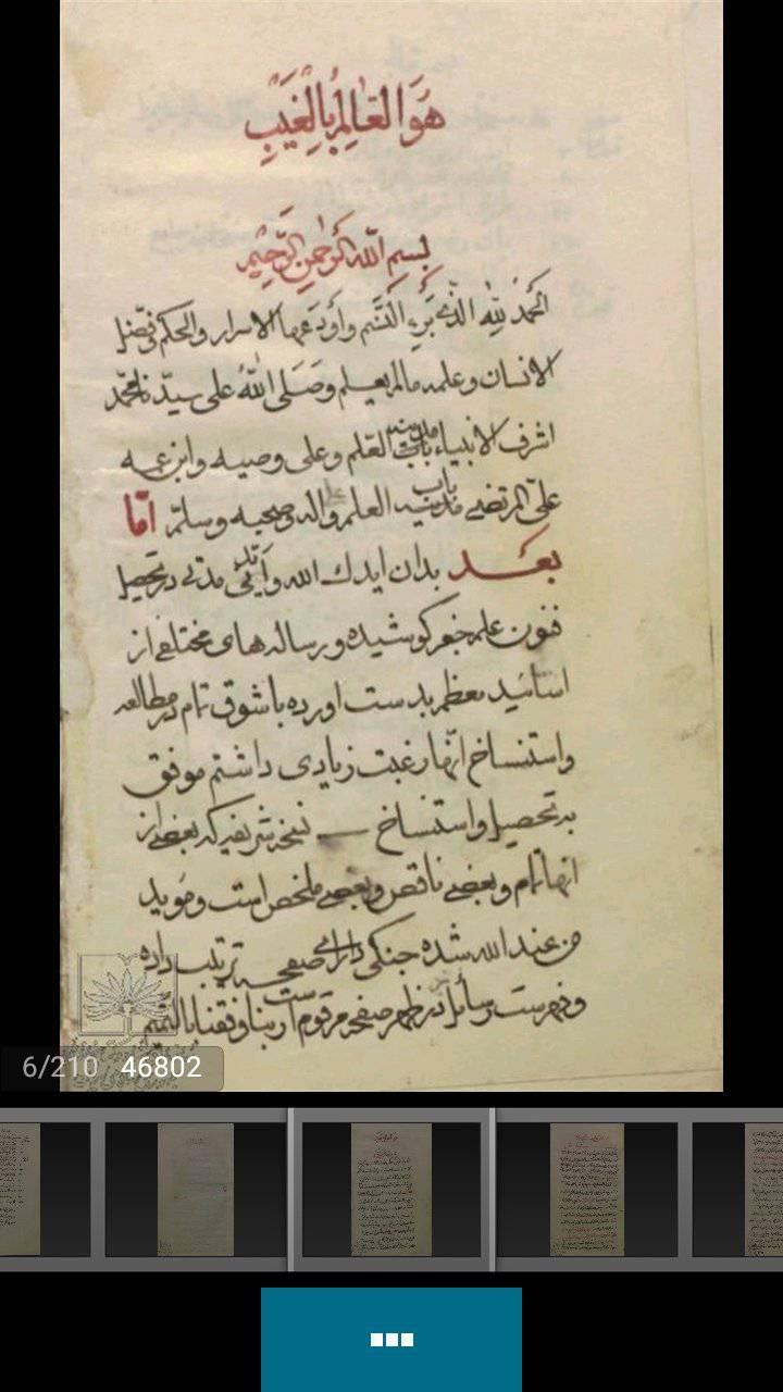 کتاب خطی عربی جفر مرتضوی،جفر مرتضوی،کتاب جفر مرتضوی