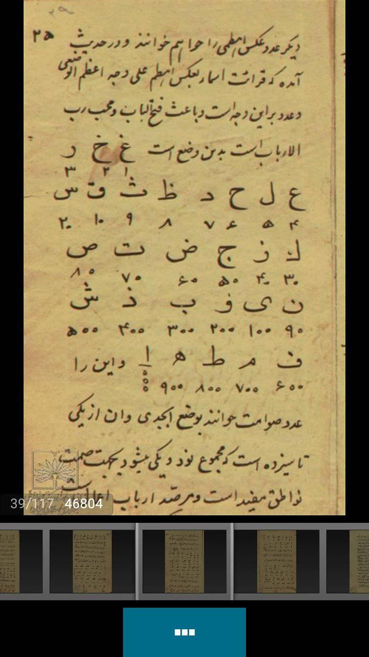 کتاب جواهر الاسرار جفر،جواهر الاسرار جفر،کتاب خطی جواهرالاسرار جفر