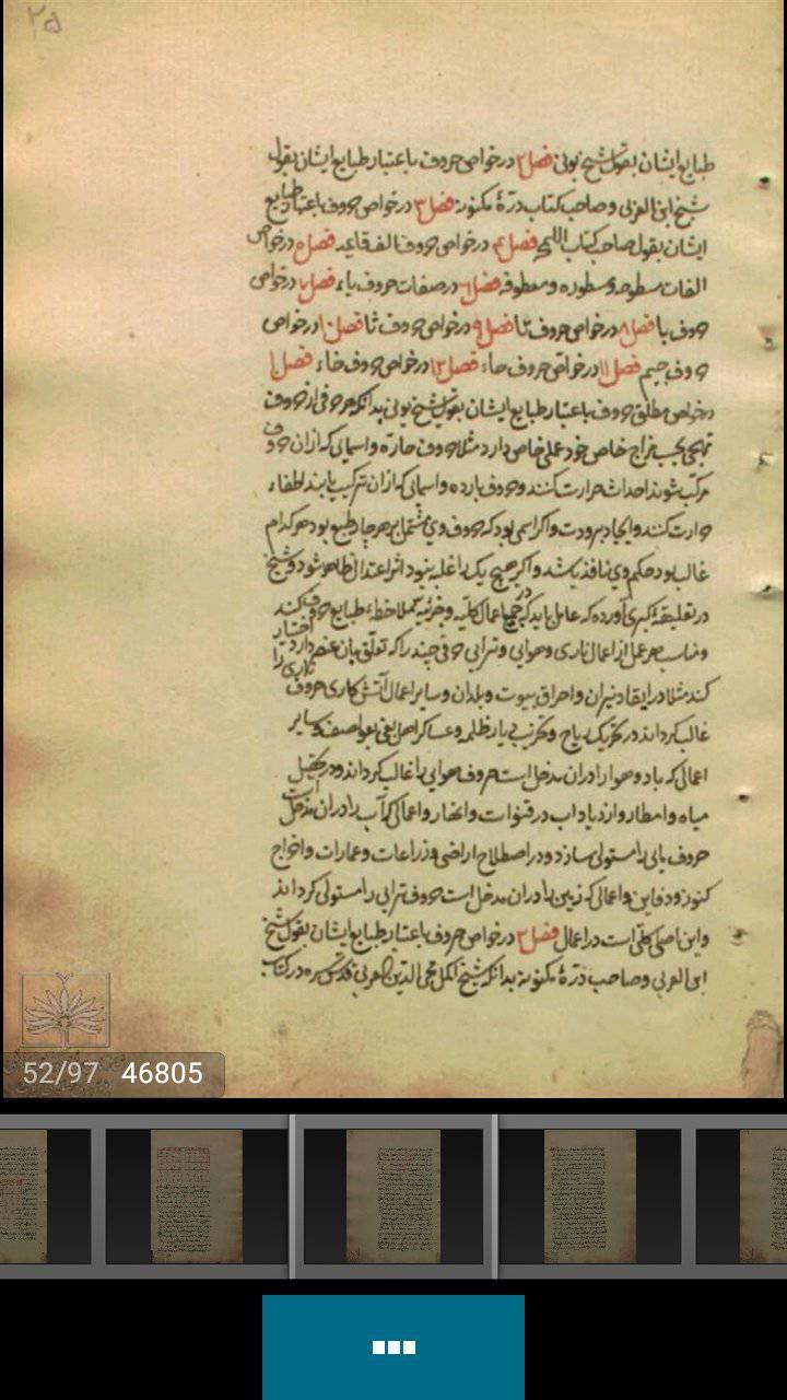 کتاب خطی حرزالامان واعظ کاشفی،کتاب خطی فارسی،کتاب خطی حرزالامان واعظ کاشفی