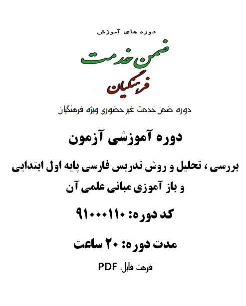 روش تدریس فارسی پایه اول ابتدایی و بازآموزی مبانی علمی آن 20 ساعت کد 91000110
