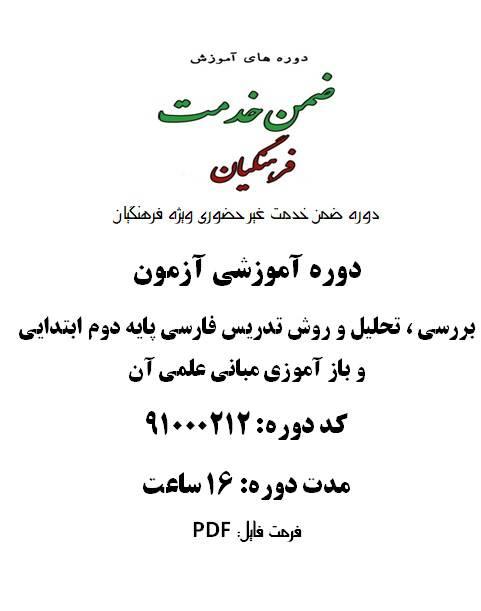 روش تدریس فارسی پایه دوم ابتدایی و بازآموزی مبانی علمی آن 16 ساعت کد 91000212