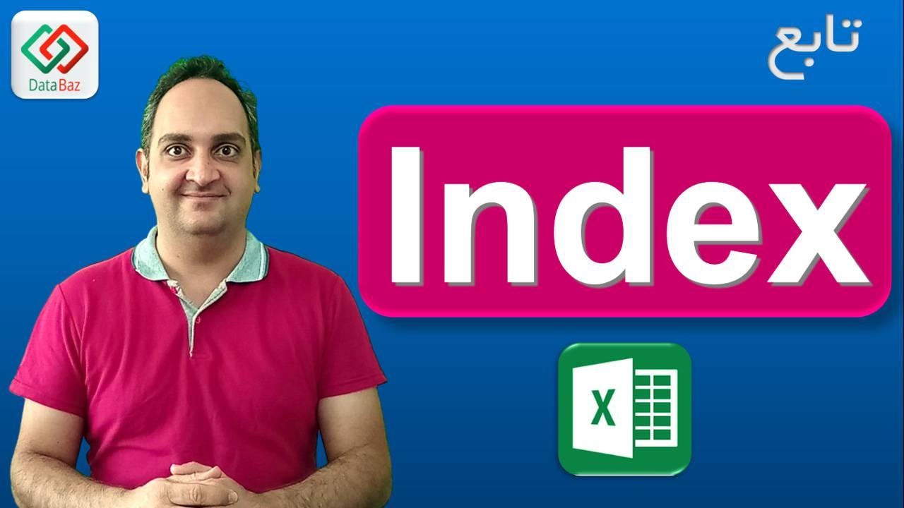 تابع Index در اکسل
