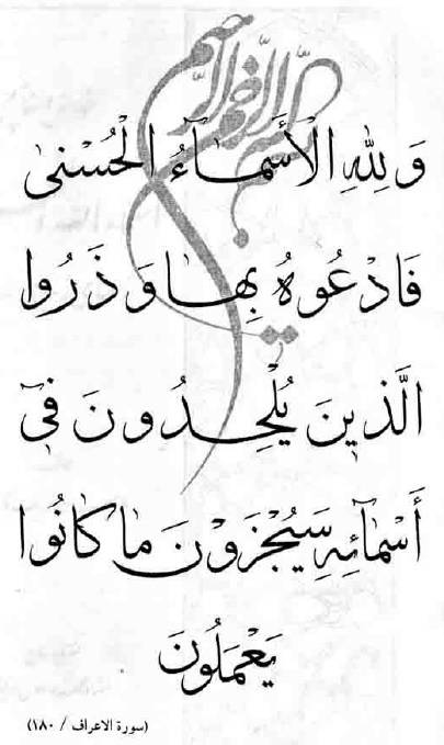 خواص و مفاهیم اسماء الله الحسنی