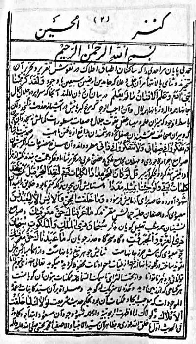 کلیات کنز الحسین