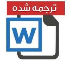 مقاله ترجمه شده انگلیسی به فارسی توسعه و طراحی ساختارهای صفحه تاشده ی شیشه ای