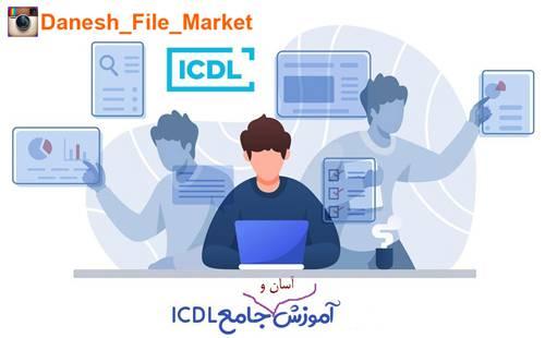 آموزش آسان و جامع ICDL