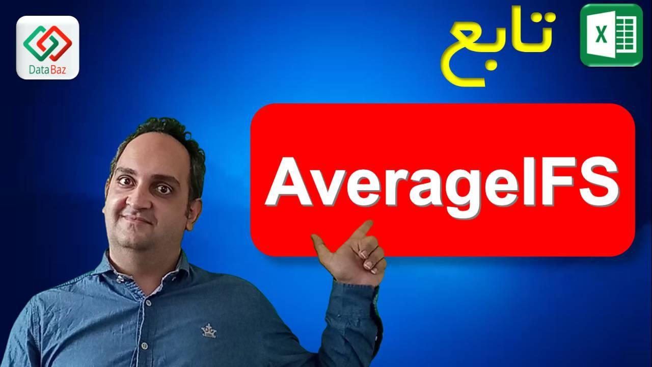 تابع AverageIFs در اکسل